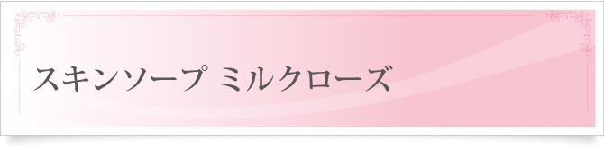 スキンソープ ミルクローズ(弱酸性アミノ酸洗顔ソープ)