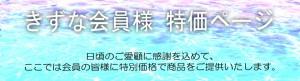 member-top